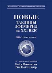 Новые таблицы эфемерид на ХХI век. 2000-2100 на полночь (Синяя обл.)