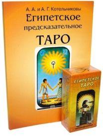 Египетское Предсказательное Таро (78 карт + книга)