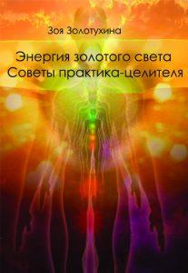 Энергия золотого света. Советы практика целителя