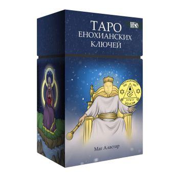 Таро Енохианских Ключей (78 карт+инструкция)