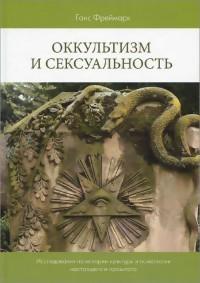 Оккультизм и сексуальность. Исследование по истории культуры и психологии настоящего и прошлого