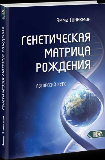 Генетическая матрица рождения