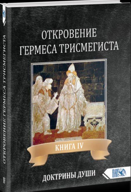 ОТКРОВЕНИЕ ГЕРМЕСА ТРИСМЕГИСТА IV ДОКТРИНЫ ДУШИ
