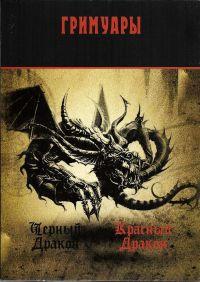 Гримуары. Черный Дракон. Красный Дракон.