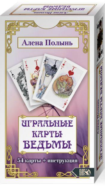 Игральные карты Ведьмы (54 карты + инструкция)