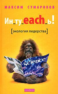 Ин_ту_each_ь! Экология лидерства.