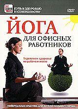 DVD Йога для офисных работников