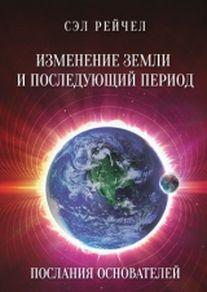 Изменение Земли и последующий период Послания Основателей