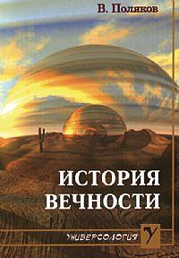 История Вечности. Эволюция планеты и человечества. Универсалии бытия