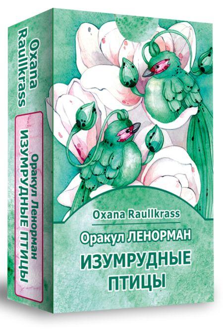 Оракул Ленорман Изумрудные птицы (36 карт+книга)