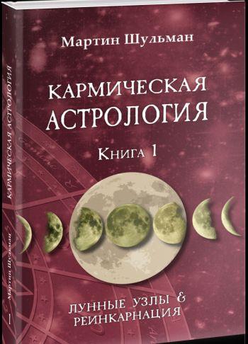 Кармическая астрология. Лунные Узлы и реинкарнация. Книга 1
