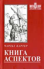 Книга аспектов.