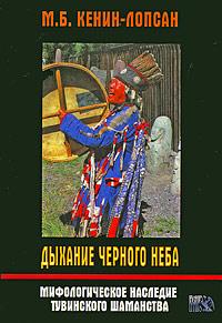 Дыхание черного неба. Мифологическое наследие тувинского шаманства