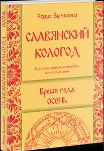 Славянский кологод. Время года Осень