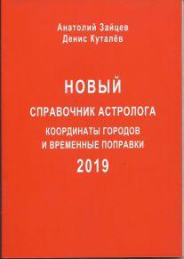 Новый справочник астролога - 2019. Координаты городов и временные поправки