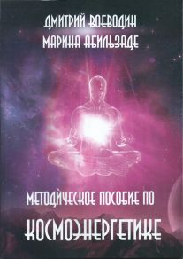 Методическое пособие по космоэнергетике