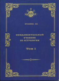 Фундаментальный учебник по Астрологии. Том 1. Космограмма