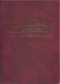 Фундаментальный учебник по астрологии. Кн.1. Космограмма.