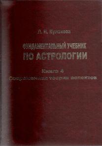 Фундаментальный учебник по астрологии. Книга 4. Современная теория аспектов