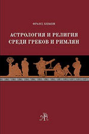 Астрология и религия среди греков и римлян.