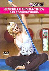 DVD Лечебная гимнастика для позвоночника