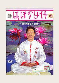 DVD Лечебный цигун