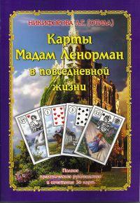 (Книга). Карты Мадам Ленорман в повседневной жизни. Полное практическое руководство и сочетание для колоды из 36 карт