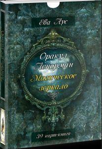 Оракул Ленорман. Магическое зеркало. (Уценка. Подарочная упаковка. 39 карт + книга)