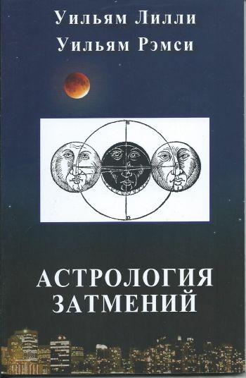 Астрология Затмений