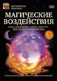 Магические воздействия: сглаз, привороты, порча, отворот. DVD