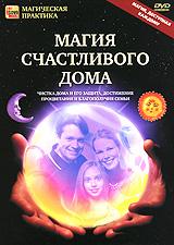 Магия счастливого дома. DVD
