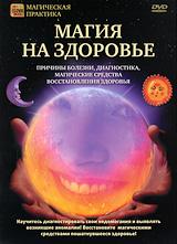 Магия на здоровье. DVD
