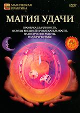 Магия удачи. DVD