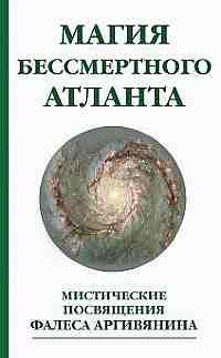Магия бессмертного атланта. Мистические посвящения Фалеса Аргивянина