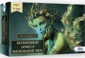 Волшебный оракул маленькой феи (64 карты+книга)