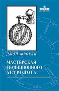 Мастерская традиционного астролога