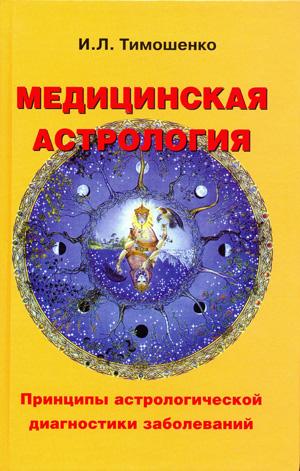 Медицинская Астрология. Принципы астрологической диагностики заболеваний.