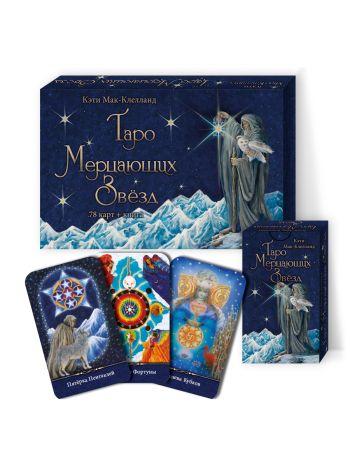 Таро Мерцающих Звезд (78 карт+книга)