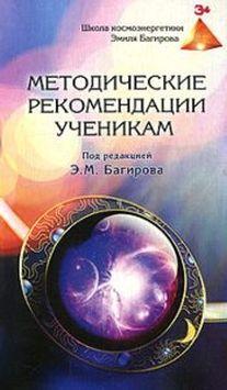 Методические рекомендации ученикам школы космоэнергетики Багирова