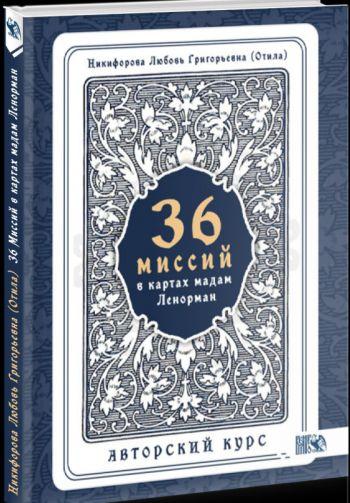 36 Миссий в картах Мадам Ленорман.Авторский курс
