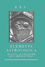 """Elementa Astrologica. Начала астрологии для """"почемучек"""""""