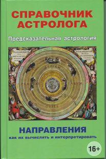 Справочник астролога. Предсказательная астрология. Направления, как их вычислять и интерпретировать