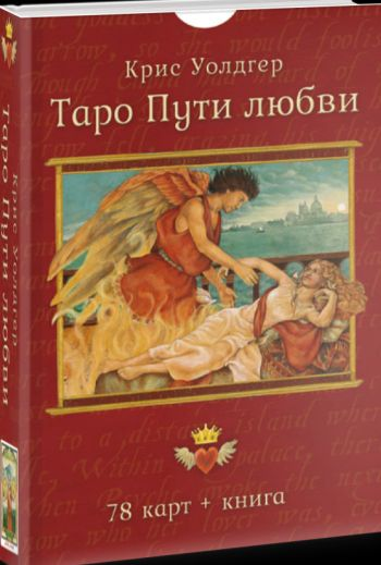 Таро Пути Любви. (78 карт + книга)