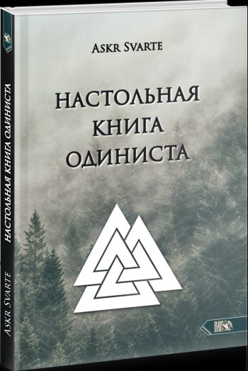 Настольная книга Одиниста
