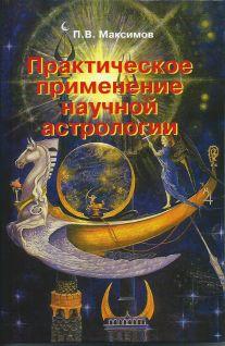 Практическое применение научной астрологии. Книга для тех, кто хочет научиться рассчитывать и интерпретировать гороскопы, а так же с их помощью делать точные прогнозы.