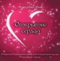 """CD Медитация """"Открытие сердца""""."""