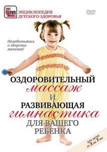 Оздоровительный массаж и развивающая гимнастика для вашего ребенка