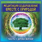 """CD Медитация """"Оздоровление вместе с природой"""" часть 1.Древо Жизни"""