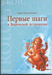 Первые шаги в ведической астрологии