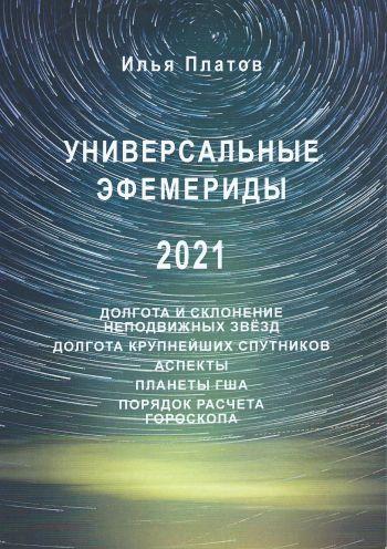 Универсальные эфемериды на 2021 г.